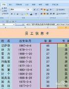 EXCEL技巧--如何根据出生年月计算年龄和生肖
