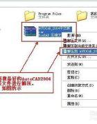 CAD2004 下载 安装 破解激活的方法步骤