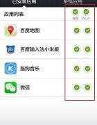 红米手机解除被禁止上网软件设置