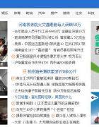 怎样不开QQ打开腾讯新闻迷你版