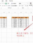 Excel2013使用vlookup函数多表查询