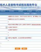 中国人事考试网报名操作手册