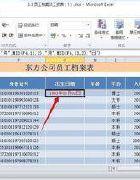 Ms office2010函数运用