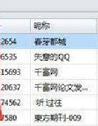 批量提取QQ群成员邮箱的方法