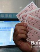 网上买票怎么取票