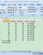 Excel技巧系列(2):如何求数据的平均值