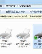 Win7操作系统里打印机共享怎么设置?