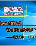 Windows10系统如何关闭锁屏广告?