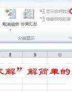 Excel规划求解:[2]解简单的线性规划问题.