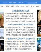 怎样关闭电脑登陆QQ弹出腾讯网迷你版新闻窗口