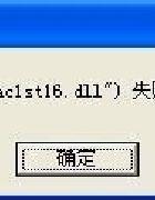 如何处理计算机中丢失ac1st16.dll