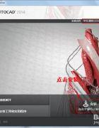如何安装并激活CAD软件