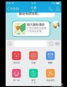 QQ手机位置定位功能图解