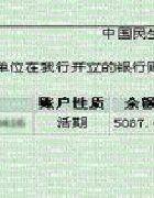 怎样通过中国民生银行企业网银实现网上对账