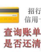 怎么查询招商银行 招行信用卡账单是否已还清