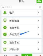 QQ音乐怎么定位发现歌曲 QQ音乐如何找附近的歌
