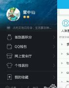 手机QQ网上营业厅开通与关闭