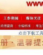 中国人事考试网报名关键流程:照片审核工具使用