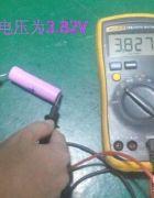 三招测试方法区分18650电池的好坏