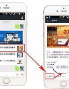 微信公众平台电子杂志制作以及发布方法