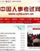中国人事考试网如何注册