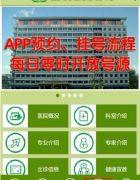 北京儿童医院网上预约挂号怎样用APP预约挂号