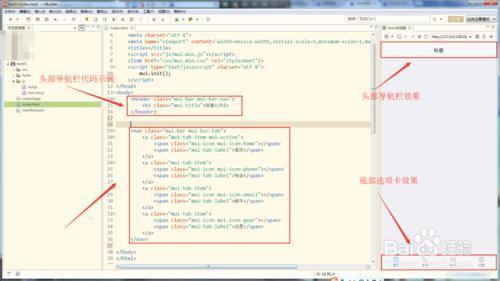 MUI框架 页面dom规则