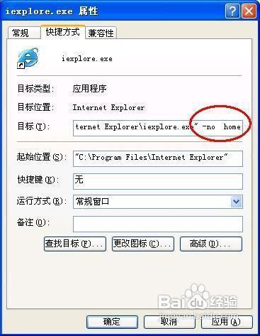 使用参数,让IE浏览器更加有趣实用