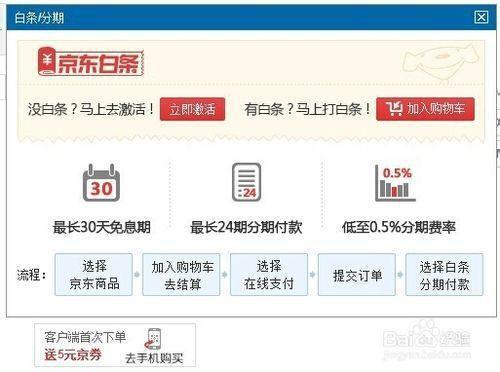 京东白条买东西和分期付款过程详解?