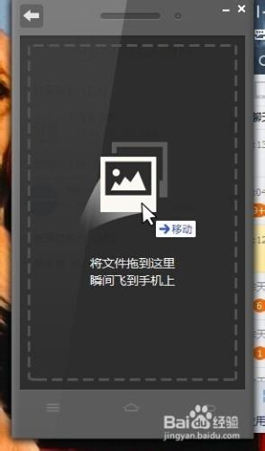 电脑如何传文件到手机