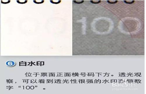 """如何辨别""""土豪金版人民币""""?"""