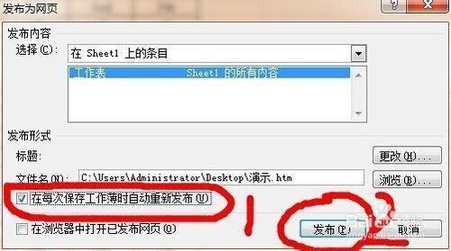 不改变格式将Excel表格导入word