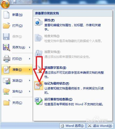 "word2007 取消""标记最终状态""的方法"