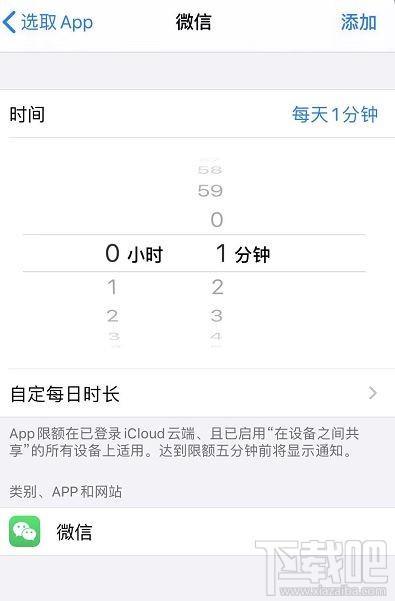 iOS13怎么隐藏应用?ios13通过屏幕使用时间隐藏app方法