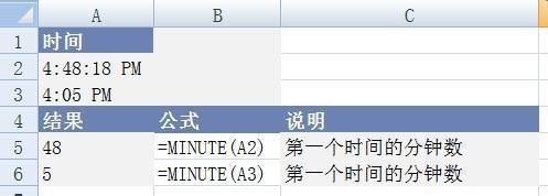 EXCEL时间日期函数应用解析之时间函数