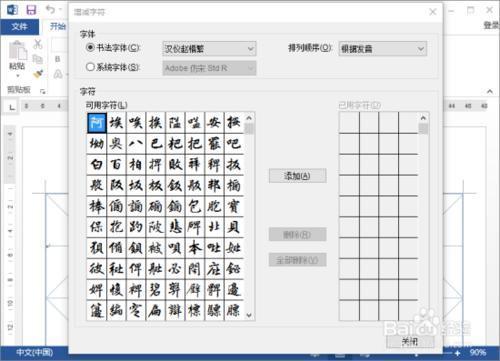 Word2013制作书法字帖图 书法字帖的制作