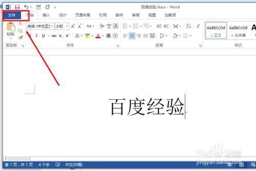 如何制作书法字帖?
