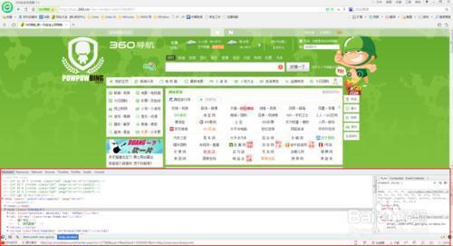 360浏览器的简单快捷键使用F1~F12