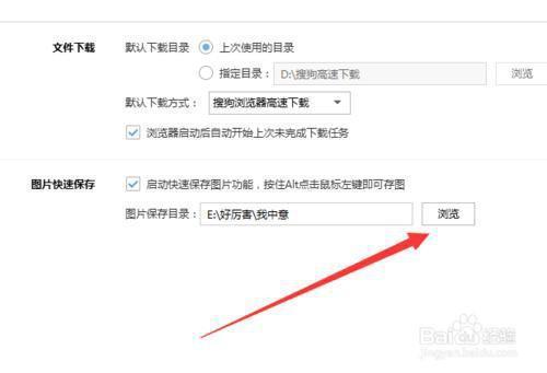 搜狗浏览器怎么更改快速保存图片路径