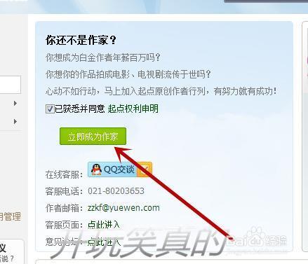 怎么才能成为起点中文网作家?