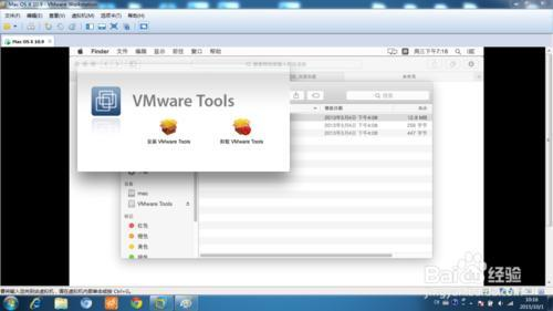 在vm虚拟机中的os x10.10上安装vmtools