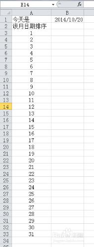 Excel时间函数在报表的运用