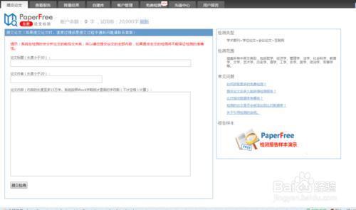 PaperFree免费的论文查重方法