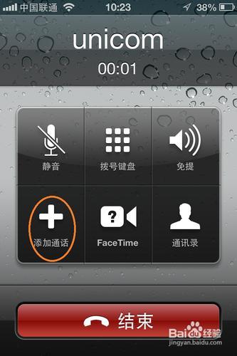 如何用iPhone开电话会议