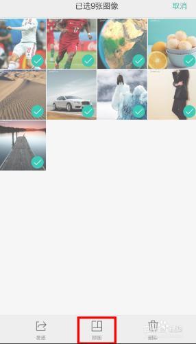 oppo手机,如何通过相册照片进行海报拼图?