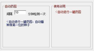 QQ飞升辅助工具怎么使用?
