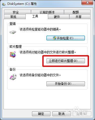电脑蓝屏现象怎么办?