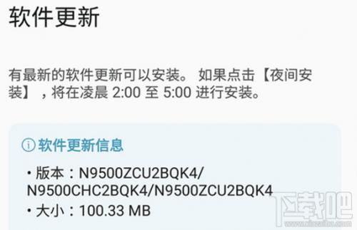 三星Note8国行版更新:添加支付宝指纹支付功能