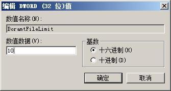 怎样增加在高速缓存中存放的文件数量