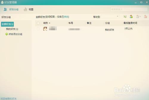 如何一键删除QQ好友